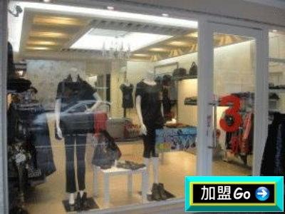 精品服飾店業加盟特色優勢及加盟應注意那些事項 --阿甘創業加盟網www.ican168.com提供