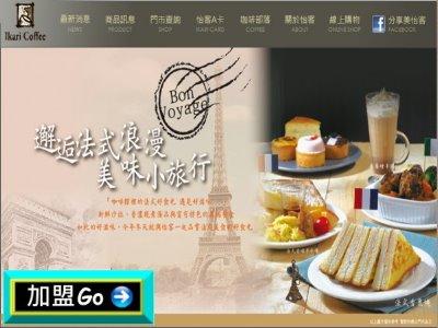 咖啡店(咖啡廳咖啡館)加盟特色優勢及加盟應注意那些事項 --阿甘創業加盟網www.ican168.com提供