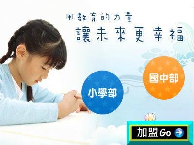 經營補教業(美語補習班)加盟特色優勢及加盟應注意那些事項 --阿甘創業加盟網www.ican168.com提供
