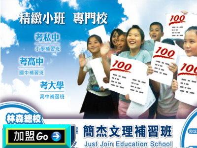 加盟開補習班最需擔心還是招生這問題-加盟開補習班創業實務經驗談 --阿甘創業加盟網www.ican168.com提供