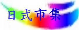 日式創業市集