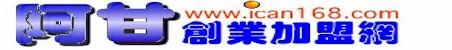 開店創業華人最大最專業資訊網--阿甘創業加盟網--