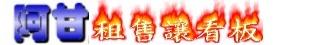 提供免費即時查詢全台灣租屋售屋資訊--阿甘租售讓看板--