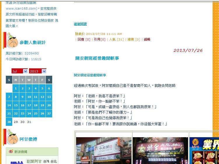 阿甘新浪創業加盟部落格 --阿甘創業加盟網www.ican168.com提供