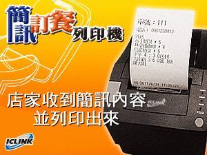 元新資訊股份有限公司(簡訊訂餐列印機)由www.ican168.com阿甘創業加盟網開店供貨協力廠商提供