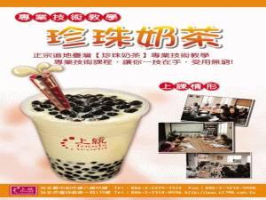 上統食品股份有限公司由www.ican168.com阿甘創業加盟網開店供貨協力廠商提供