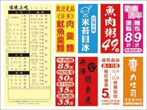 錦豐廣告企業社由www.ican168.com阿甘創業加盟網開店供貨協力廠商提供