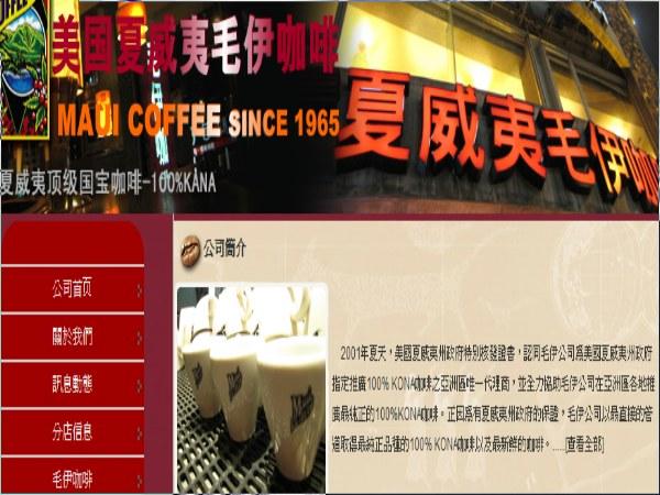 超連結 To:毛伊咖啡館加盟網頁 From:阿甘創業加盟網 www.ican168.com