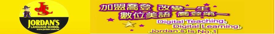 喬登美語兒童電腦特色優勢及加盟應注意那些事項 --阿甘創業加盟網www.ican168.com提供