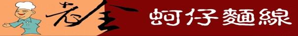 老全蚵仔麵線特色優勢及加盟應注意那些事項 --阿甘創業加盟網www.ican168.com提供