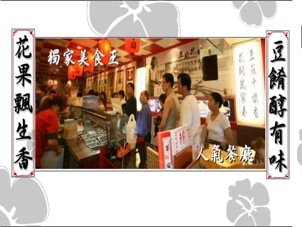 超連結 To:豆府花城加盟網頁 From:阿甘創業加盟網 www.ican168.com