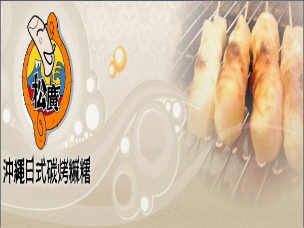 超連結 To:沖繩日式碳烤麻糬加盟網頁 From:阿甘創業加盟網 www.ican168.com