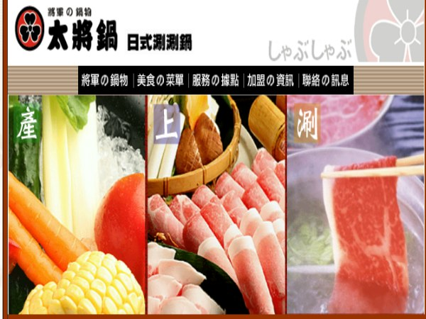 超連結 To:太將鍋加盟網頁 From:阿甘創業加盟網 www.ican168.com