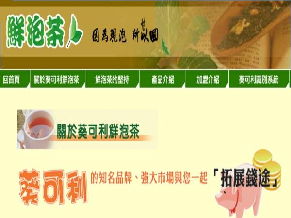 超連結 To:葵可利鮮泡茶加盟網頁 From:阿甘創業加盟網 www.ican168.com
