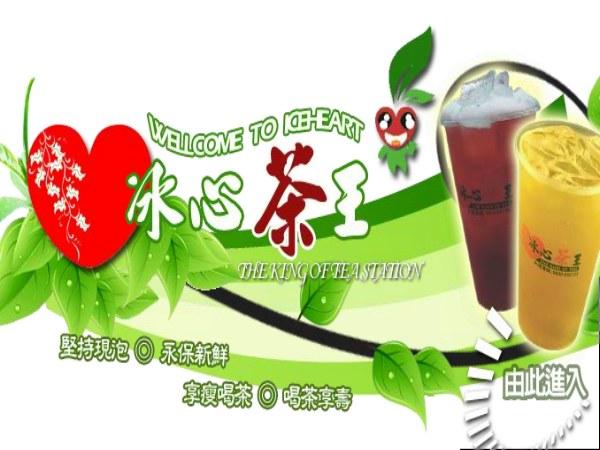 超連結 To 冰心茶王冷飲加盟網頁 From:阿甘創業加盟網 www.ican168.com