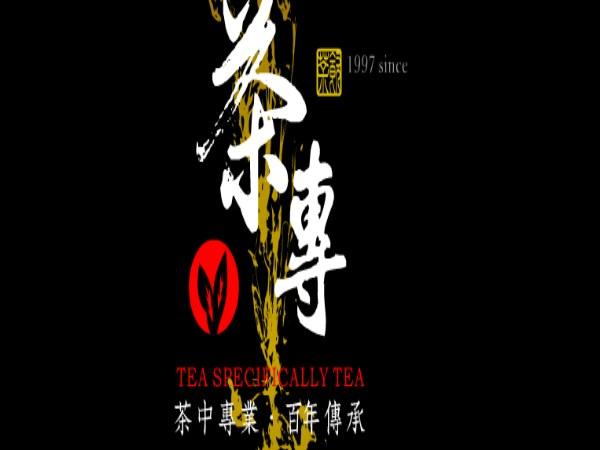 超連結 To 茶專國際茶飲加盟網頁 From:阿甘創業加盟網 www.ican168.com