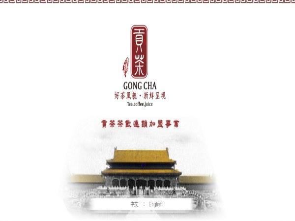 超連結 To:樣樣紅貢茶加盟網頁 From:阿甘創業加盟網 www.ican168.com