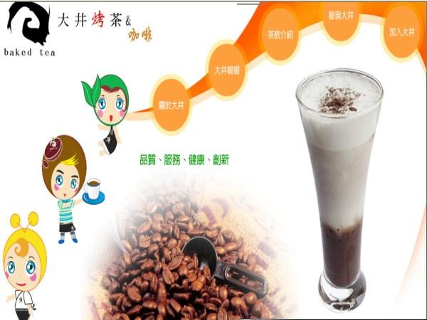 超連結 To:大井烤茶咖啡加盟網頁 From:阿甘創業加盟網 www.ican168.com