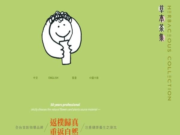 超連結 To:草本茶集加盟網頁 From:阿甘創業加盟網 www.ican168.com