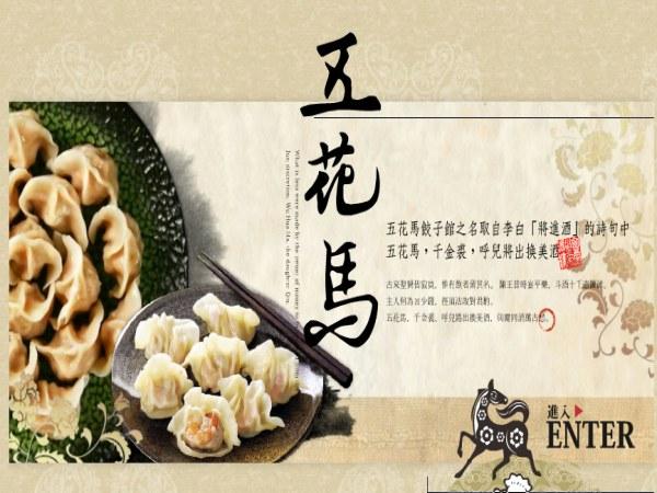 超連結 To:五花馬水餃館加盟網頁 From:阿甘創業加盟網 www.ican168.com