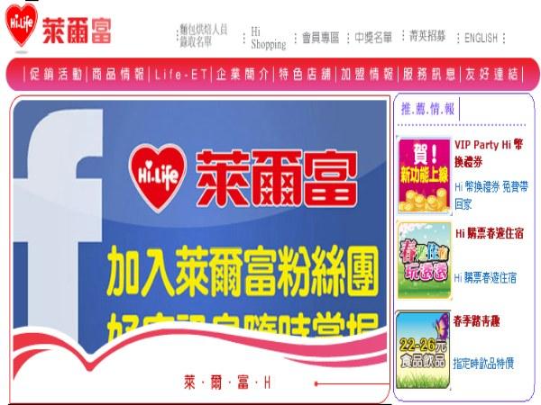 超連結 To:萊爾富便利商店加盟網頁 From:阿甘創業加盟網 www.ican168.com