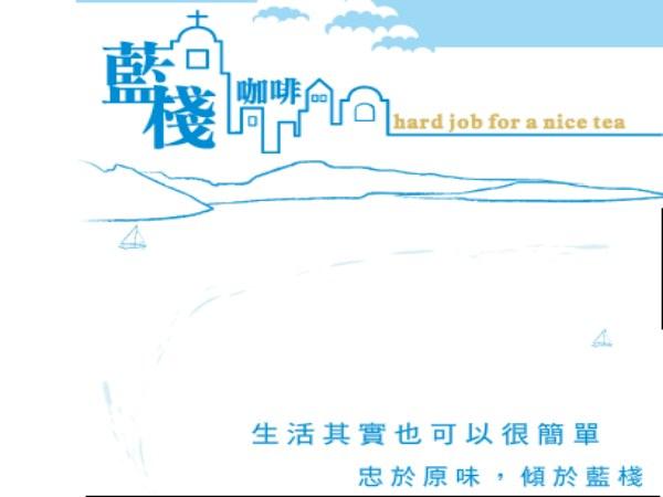 超連結 To:藍棧咖啡飲品專賣店加盟網頁 From:阿甘創業加盟網 www.ican168.com
