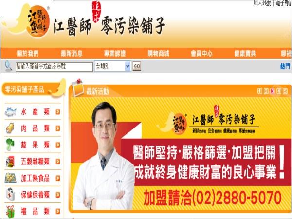 超連結 To:江醫師魚舖子加盟網頁 From:阿甘創業加盟網 www.ican168.com