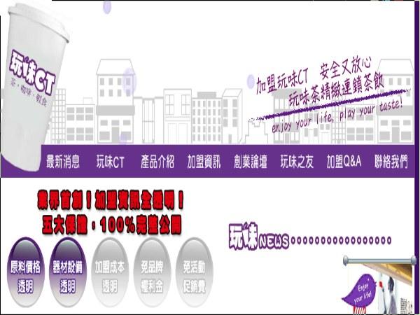 超連結 To:玩味茶精緻連鎖茶飲BARIS加盟網頁 From:阿甘創業加盟網 www.ican168.com
