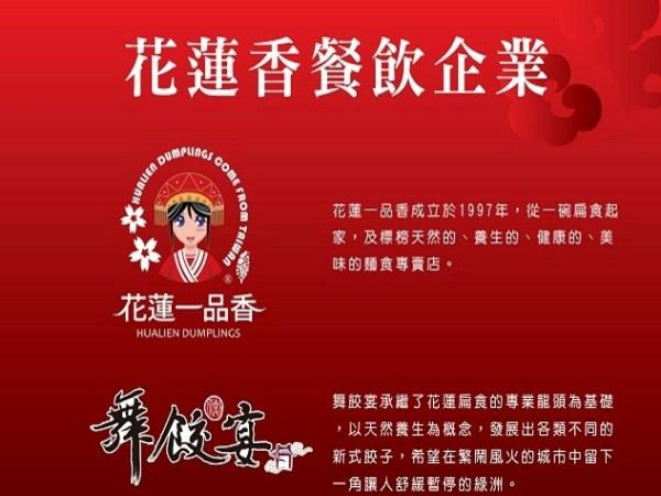超連結 To 花蓮一品香扁食加盟網頁 From:阿甘創業加盟網 www.ican168.com