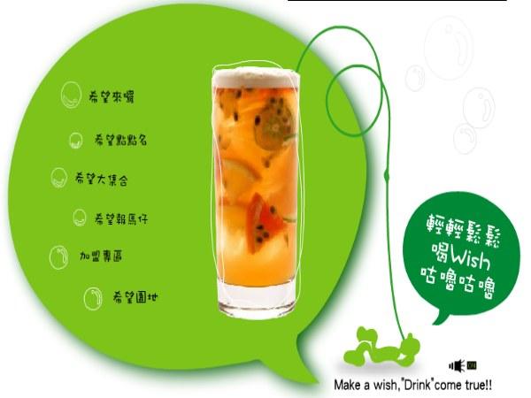 超連結 To:Mr.Wish水果‧天然‧茶加盟網頁 From:阿甘創業加盟網 www.ican168.com