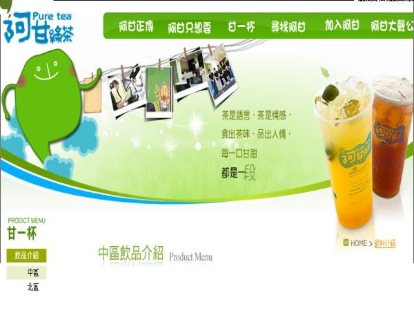 超連結 To:阿甘綠茶加盟網頁 From:阿甘創業加盟網 www.ican168.com