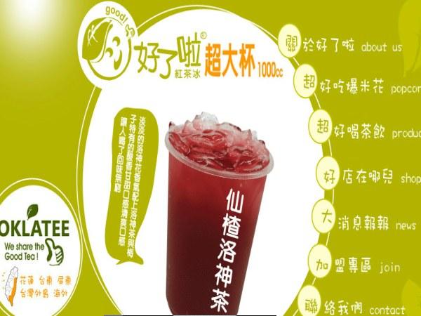 超連結 To:好了啦紅茶冰加盟網頁 From:阿甘創業加盟網 www.ican168.com