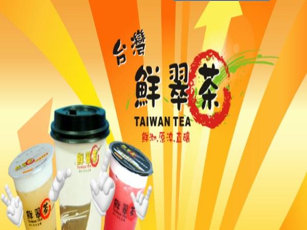 台灣鮮翠茶加盟資訊-為協助加盟創業者挑選出最適加盟品牌,阿甘創業加盟網整理出加盟特色優勢競爭及提醒加盟注意事項,且於11/21/2017日檢核統一編號稅籍資料、商業登記資料、商標登記資料。