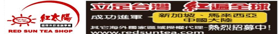 紅太陽國際茶飲連鎖事業特色優勢及加盟應注意那些事項 --阿甘創業加盟網www.ican168.com提供