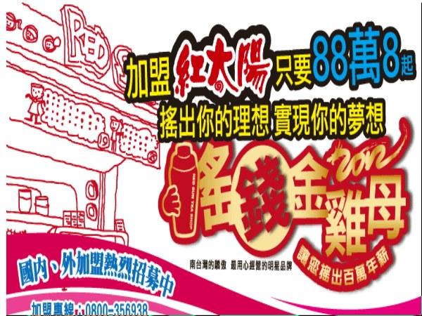 超連結 To:紅太陽國際茶飲連鎖事業加盟網頁 From:阿甘創業加盟網 www.ican168.com