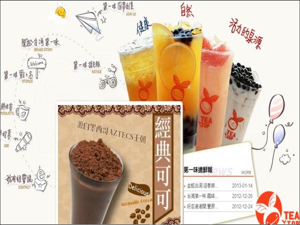 超連結 To:Tea-Top台灣第一味加盟網頁 From:阿甘創業加盟網 www.ican168.com