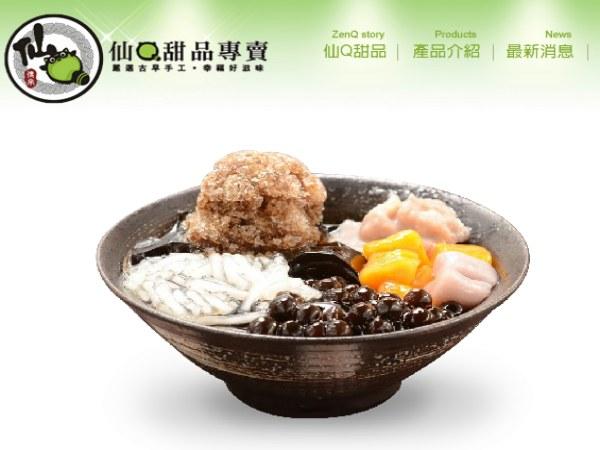 超連結 To 仙Q甜品加盟網頁 From:阿甘創業加盟網 www.ican168.com