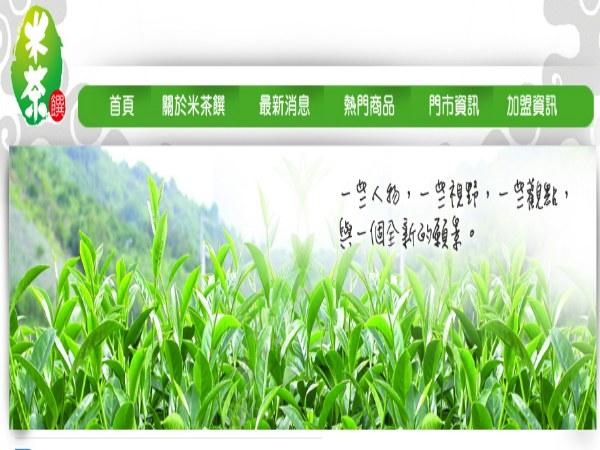 超連結 To 米茶饌飲料加盟網頁 From:阿甘創業加盟網 www.ican168.com