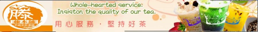 藤本舖特色優勢及加盟應注意那些事項 --阿甘創業加盟網www.ican168.com提供