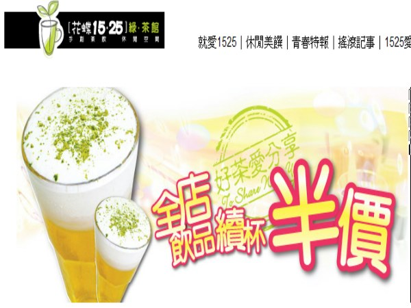 超連結 To:花蝶15.25綠茶館加盟網頁 From:阿甘創業加盟網 www.ican168.com