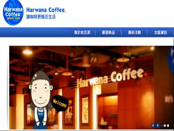 超連結 To:哈瓦那咖啡加盟網頁 From:阿甘創業加盟網 www.ican168.com