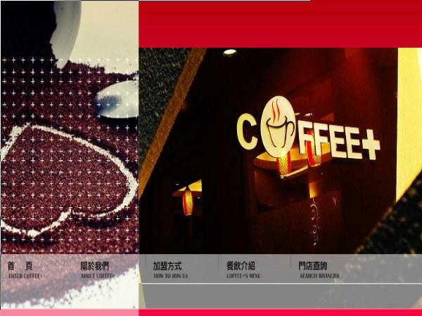 超連結 To:咖啡家加盟網頁 From:阿甘創業加盟網 www.ican168.com