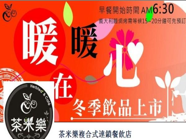 超連結 To:茶米樂茶飲輕食連鎖加盟網頁 From:阿甘創業加盟網 www.ican168.com