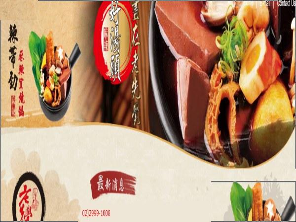 超連結 To:老先覺麻辣窯燒鍋加盟網頁 From:阿甘創業加盟網 www.ican168.com