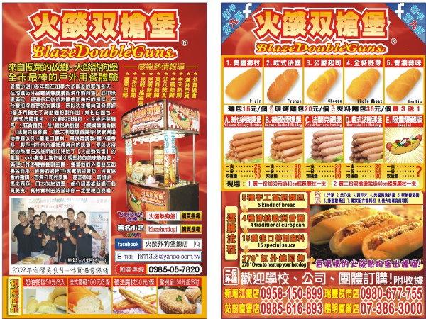 超連結 To:火燄熱狗堡加盟網頁 From:阿甘創業加盟網 www.ican168.com
