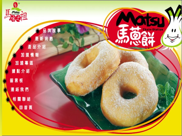超連結 To:馬蔥餅•雙胞胎大師加盟網頁 From:阿甘創業加盟網 www.ican168.com