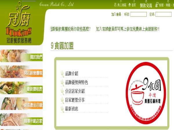 超連結 To:9食圓異國石鍋料理加盟網頁 From:阿甘創業加盟網 www.ican168.com