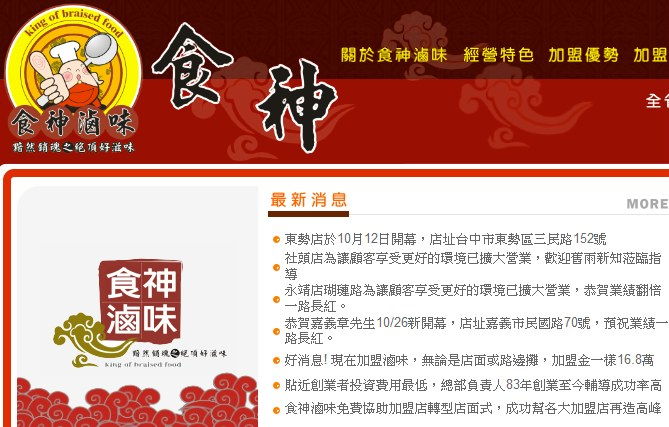 超連結 To 食神滷味加盟網頁 From:阿甘創業加盟網 www.ican168.com