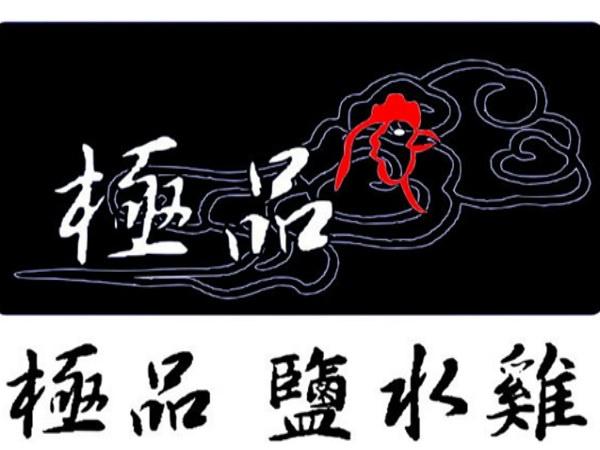 超連結 To:極品鹹水雞加盟網頁 From:阿甘創業加盟網 www.ican168.com