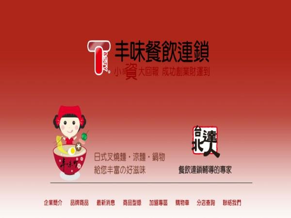 超連結 To:丰味町關東煮涼麵屋加盟網頁 From:阿甘創業加盟網 www.ican168.com